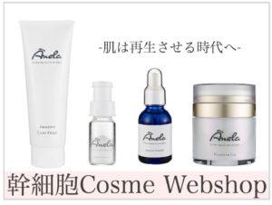 幹細胞化粧品通販サイトの写真